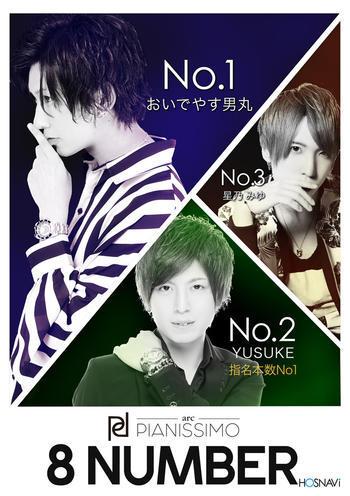 歌舞伎町ホストクラブarc -PIANISSIMO-のイベント「8月度ナンバー」のポスターデザイン