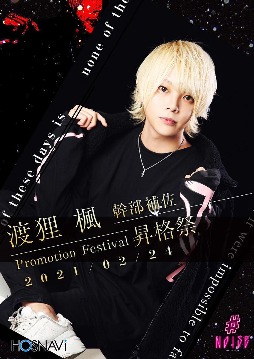 歌舞伎町#Noiseのイベント「楓 昇格祭」のポスターデザイン