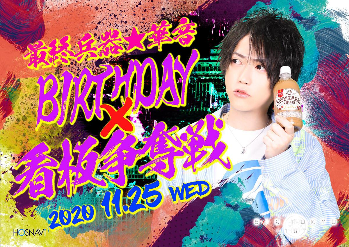 歌舞伎町SIX TOKYOのイベント「華音 バースデー」のポスターデザイン