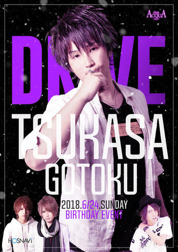 歌舞伎町ホストクラブDRIVEのイベント「豪徳司バースデー」のポスターデザイン