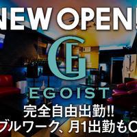 ニュース「立川「EGOIST」ホスナビ新規掲載!!」