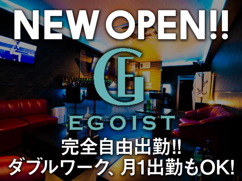 立川「EGOIST」ホスナビ新規掲載!!のアイキャッチ画像
