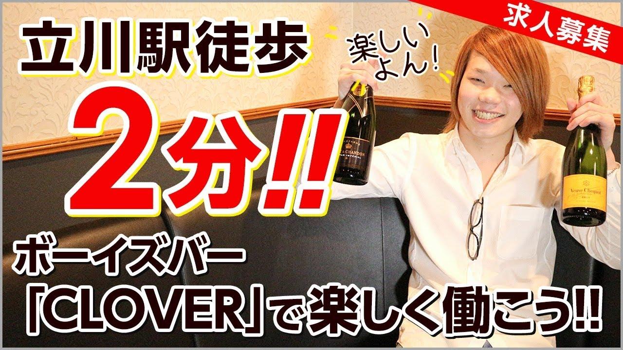 特集「立川駅徒歩2分♪ アットホームなボーイズバー「CLOVER」で働こう!! 」アイキャッチ画像