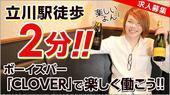 特集「立川駅徒歩2分♪ アットホームなボーイズバー「CLOVER」で働こう!! 」
