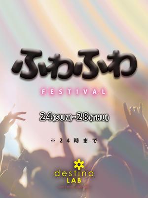 ふわふわfestival!