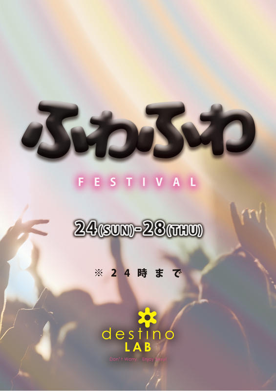 thumb ふわふわfestival!