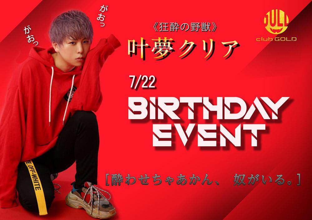 歌舞伎町GOLDのイベント「叶夢クリアバースデー 」のポスターデザイン