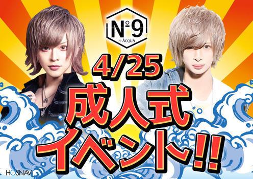 歌舞伎町ホストクラブNo9のイベント「成人式イベント」のポスターデザイン