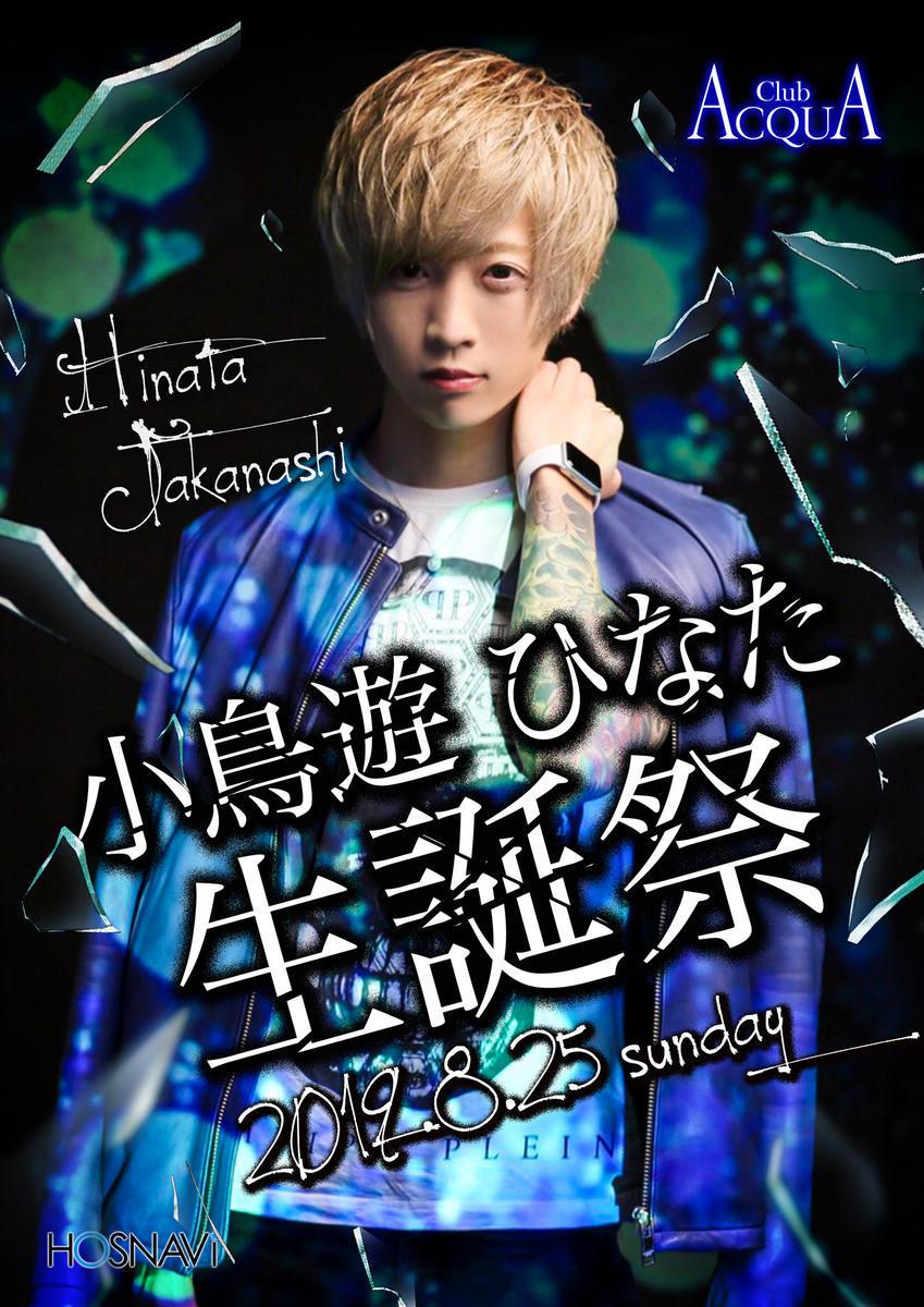 歌舞伎町ACQUAのイベント「小鳥遊ひなたバースデー」のポスターデザイン