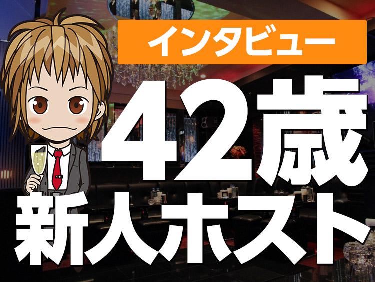 特集「42歳 新人ホスト!未経験でホストデビュー!」