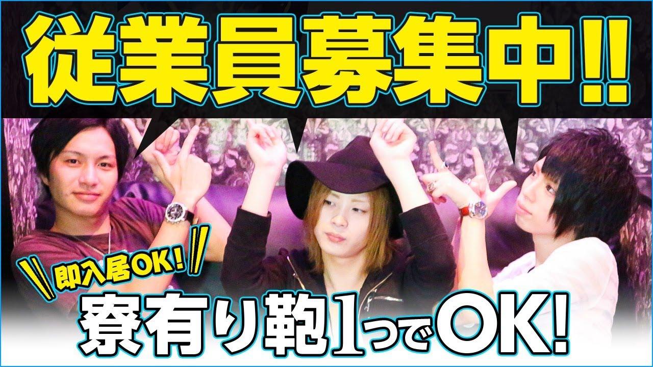 特集「カバン1つで即入寮!歌舞伎町SQUARE求人動画 」アイキャッチ画像