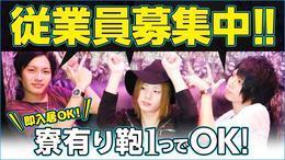 特集「カバン1つで即入寮!歌舞伎町SQUARE求人動画 」
