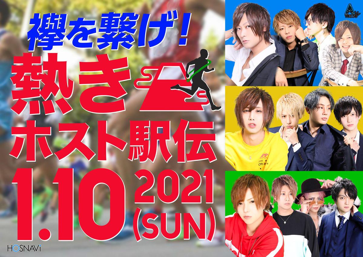 歌舞伎町A-TOKYO -3rd-のイベント「ホスト駅伝イベント」のポスターデザイン