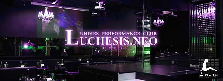 shop-img LUCHESIS.NEOのメインビジュアル