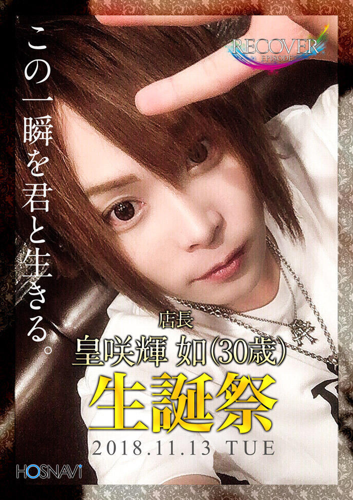 歌舞伎町RECOVERのイベント「皇咲輝如バースデー 」のポスターデザイン