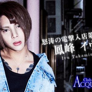 歌舞伎町ホストクラブ「ACQUA」の求人写真1
