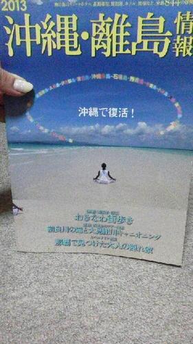29日〜8/4 日の出勤予定の写真