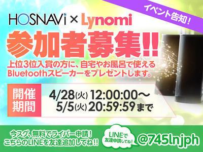 ニュース「【Lyonomiイベント】上位3名にBluetoothスピーカーをプレゼント!!」