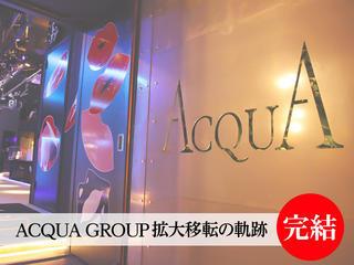 特集「ACQUA GROUP拡大移転4 唯一無二の空間完成!」