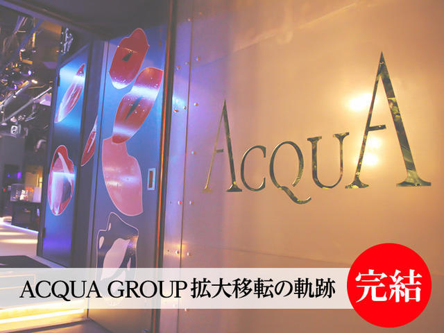 ACQUA GROUP拡大移転4 唯一無二の空間完成!
