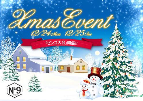 歌舞伎町ホストクラブNo9のイベント「クリスマスイベント」のポスターデザイン