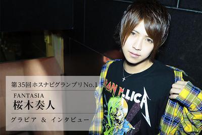 ニュース「第35回ホスナビグランプリNo.1 桜木奏人さん」