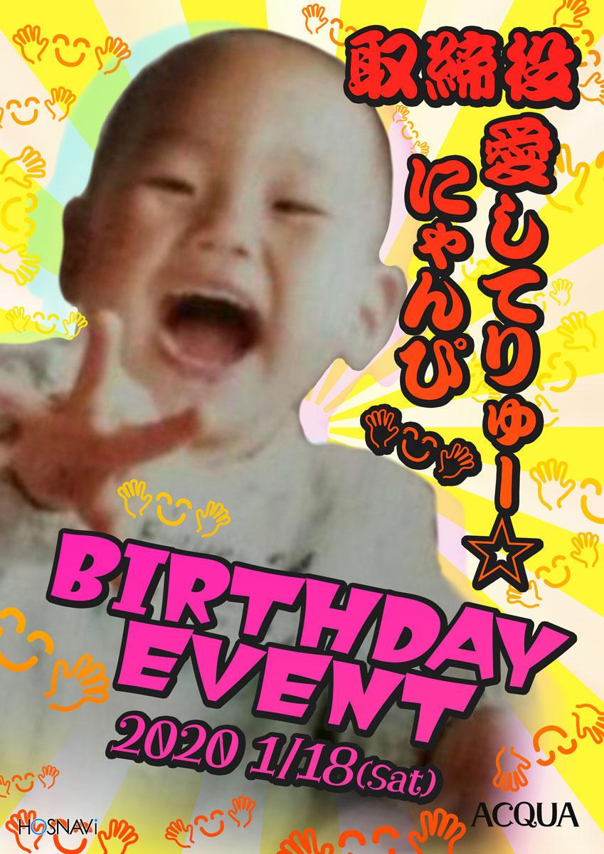 歌舞伎町ACQUAのイベント「愛してりゅー☆バースデー」のポスターデザイン