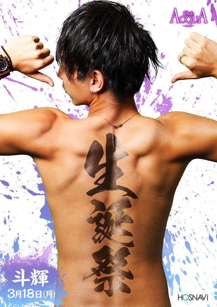 歌舞伎町ACQUA -Drive-のイベント「斗輝バースデー」のポスターデザイン
