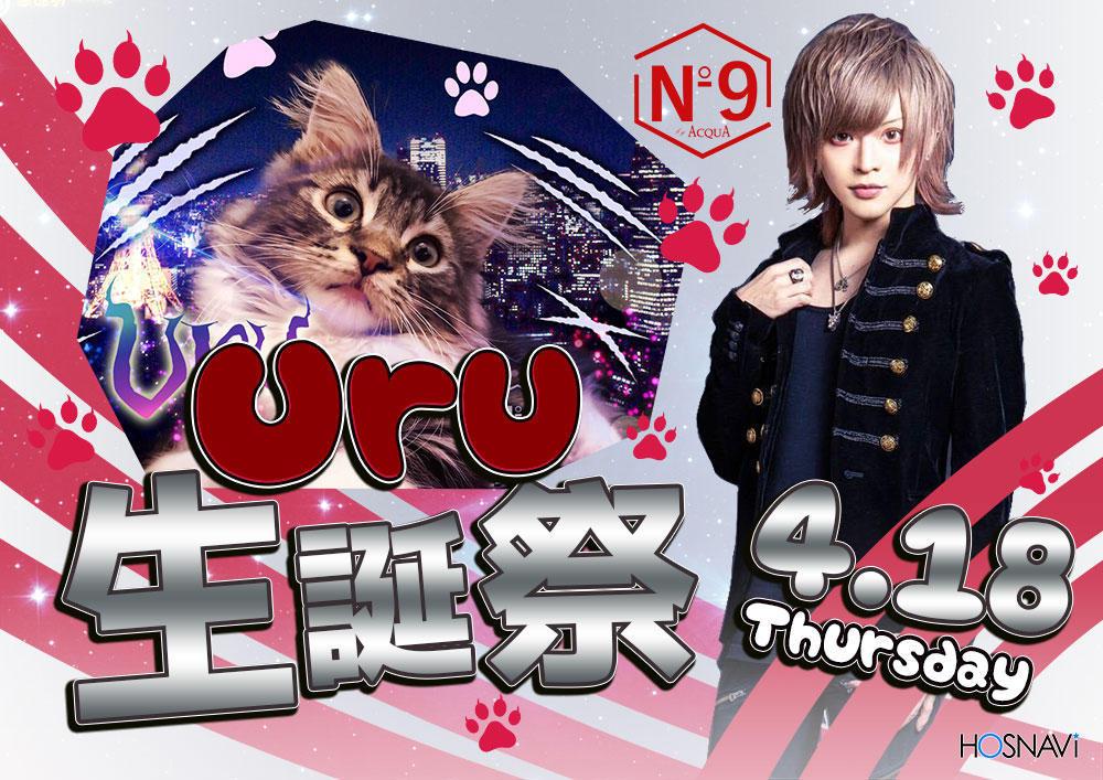 歌舞伎町No9のイベント「Uru生誕祭」のポスターデザイン