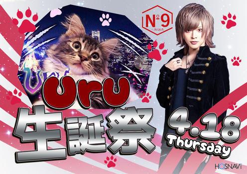 歌舞伎町ホストクラブNo9のイベント「Uru生誕祭」のポスターデザイン