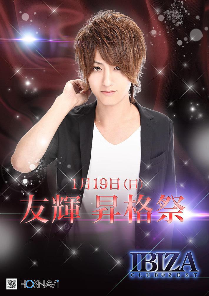 歌舞伎町ZEST 3部 -IBIZA-のイベント「友輝 昇格祭」のポスターデザイン