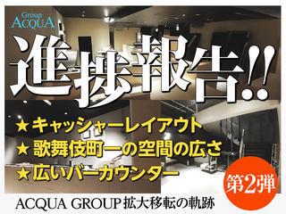 特集「ACQUA GROUP拡大移転2 骨組みで立体が完成」
