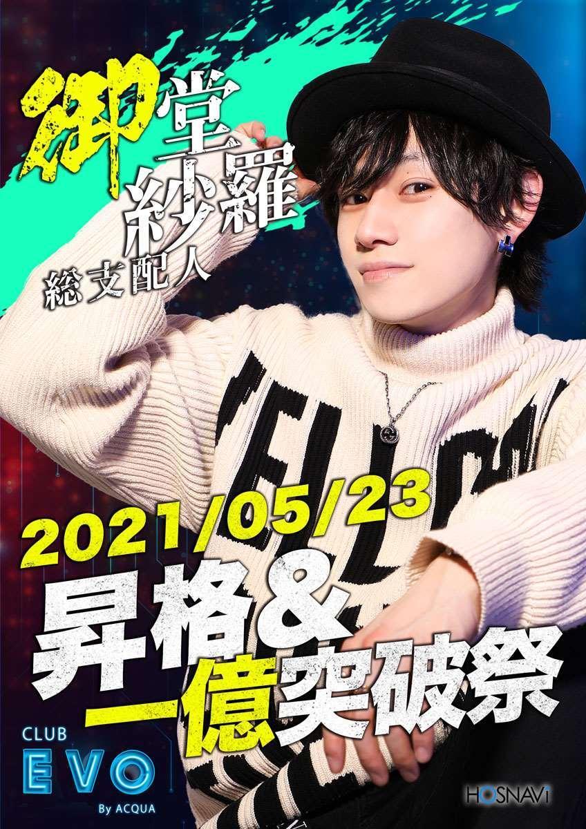 歌舞伎町EVOのイベント「御堂紗羅 昇格&1億突破祭」のポスターデザイン