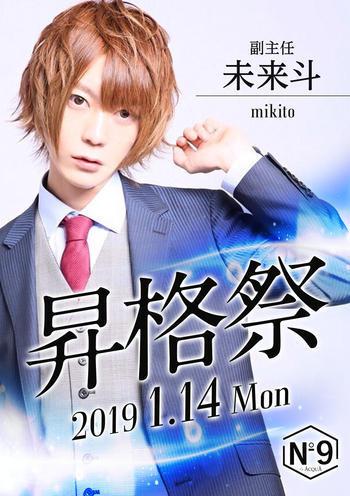 歌舞伎町ホストクラブNo9のイベント「未来斗 昇格祭」のポスターデザイン