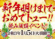 新年イベント