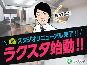 ニュース「【お待たせしました】撮影スタジオ超拡大!! 「ラクスタ」完成!!」