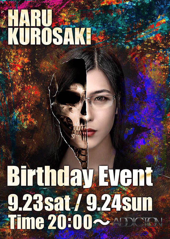 歌舞伎町ADDICTIONのイベント「黒咲はるバースデー」のポスターデザイン