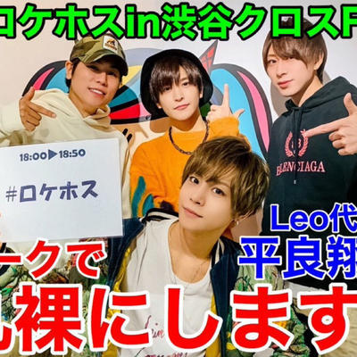 「怒涛の50分間生配信ラジオ番組😳🎙『ロケホ…」の写真