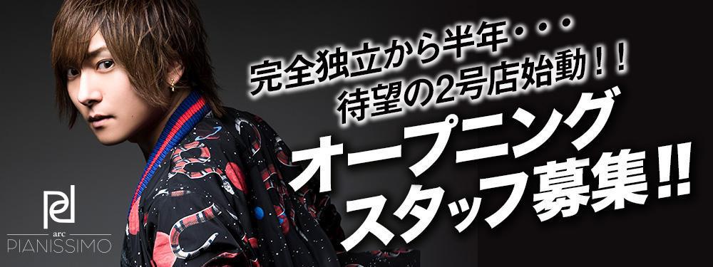 歌舞伎町ホストクラブarc -PIANISSIMO-(アークピアニッシモ)メインビジュアル