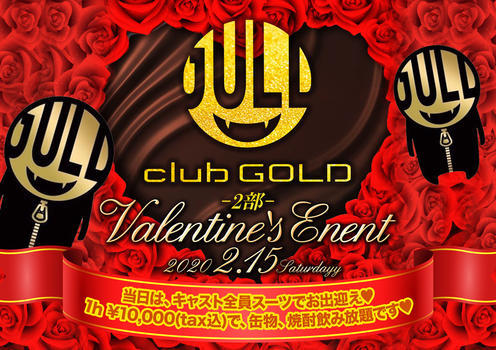 歌舞伎町GOLD -2部-のイベント'「バレンタインイベント」のポスターデザイン