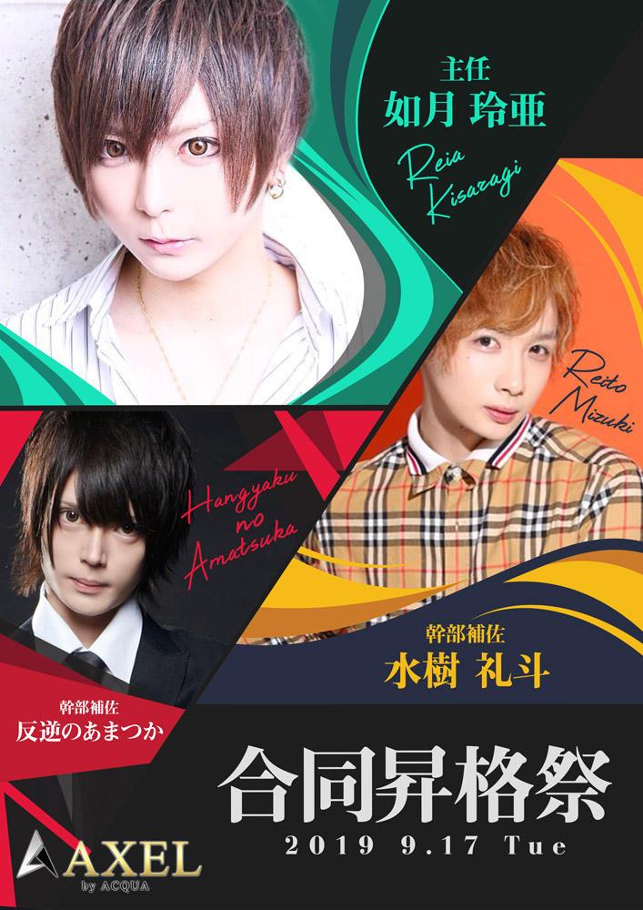 歌舞伎町AXELのイベント「合同昇格祭」のポスターデザイン