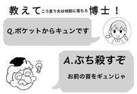 クソ(略)時短要請オール無視ダヨ~写真1