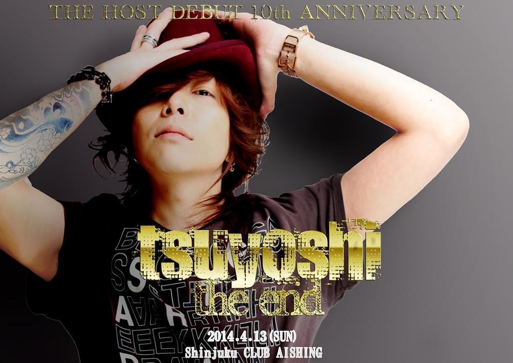 歌舞伎町AISHINGのイベント「TSUYOSHI CreativeDirector FINAL EVENT 『the end』」のポスターデザイン