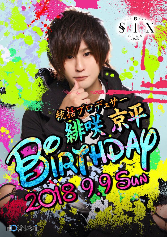 歌舞伎町CLAN SIX -2nd-のイベント「緋咲京平バースデー 」のポスターデザイン
