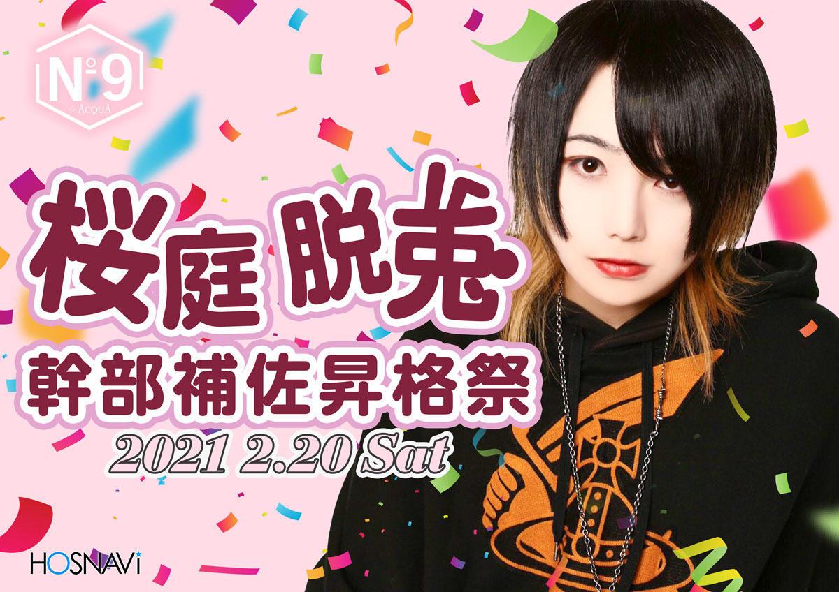 歌舞伎町No9のイベント「脱兎 昇格祭」のポスターデザイン