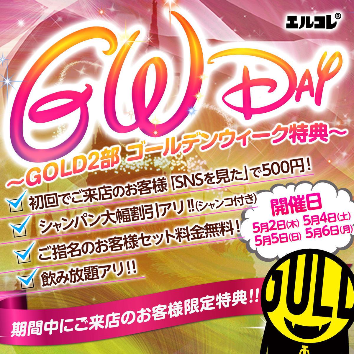 歌舞伎町GOLD -2部-のイベント「ゴールデンウィークデイ」のポスターデザイン