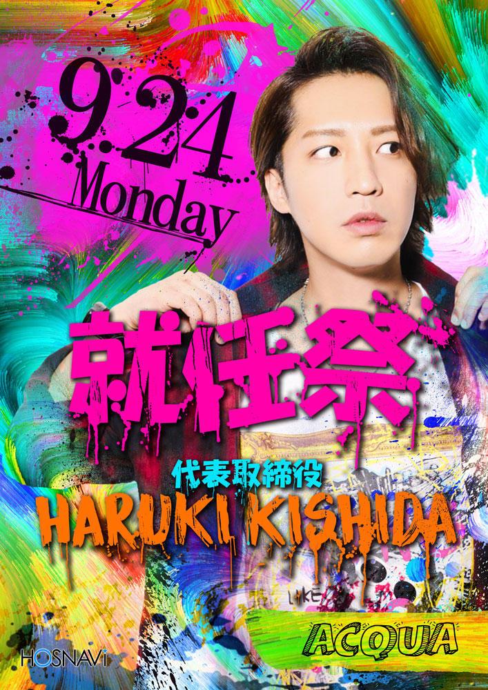 歌舞伎町ACQUAのイベント「岸田春樹 就任祭」のポスターデザイン