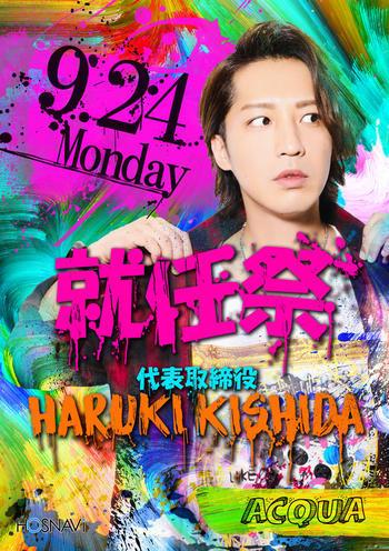 歌舞伎町ホストクラブACQUAのイベント「岸田春樹 就任祭」のポスターデザイン