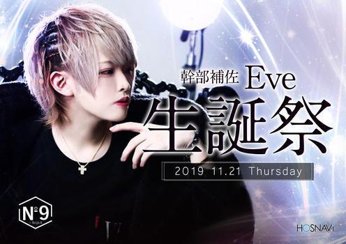 歌舞伎町ホストクラブNo9のイベント「Eve生誕祭 」のポスターデザイン