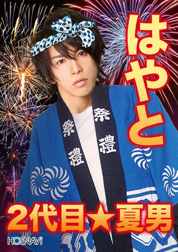 歌舞伎町Noelのイベント「夏祭り☆浴衣イベント」のポスターデザイン